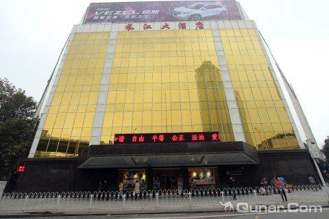 武汉长江大酒店图片