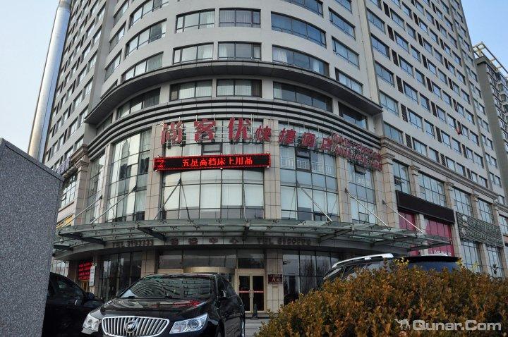 尚客优快捷酒店丹东滨江中路月亮岛店