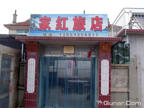 大连广鹿岛家红渔家旅店
