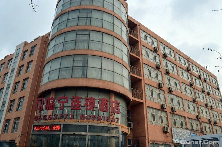 可临宁连锁酒店(海南岛路店)