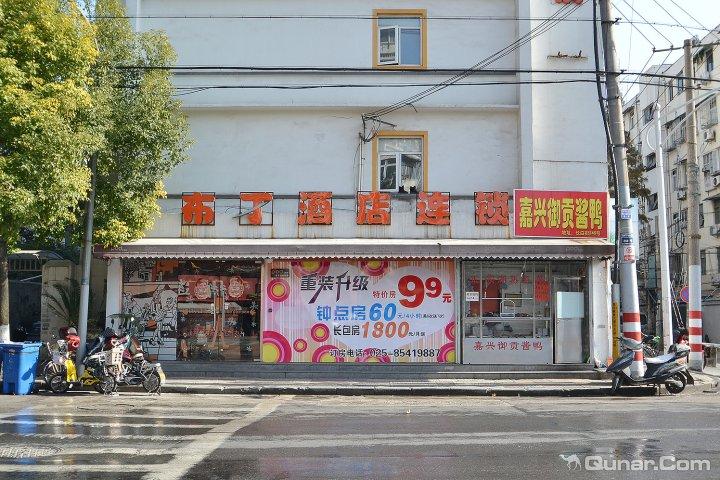 布丁酒店(南京新街口张府园地铁站店)