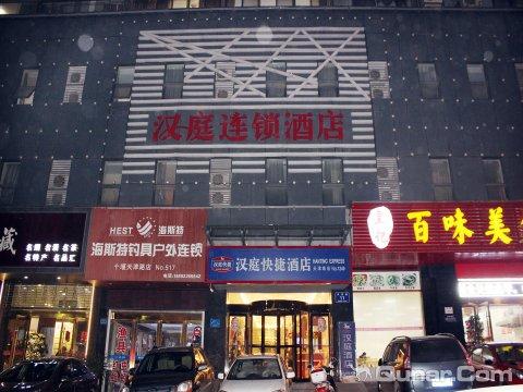 汉庭酒店十堰天津路店