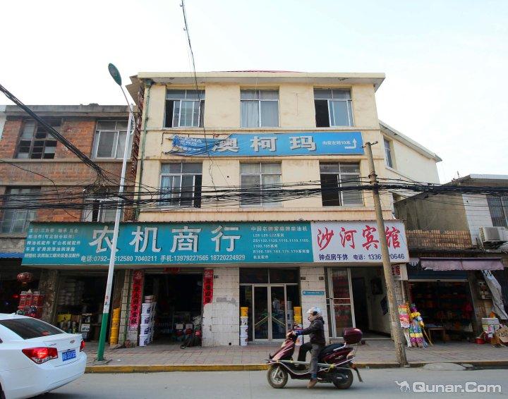 沙河饭店地址,订餐电话,商户详情,九江_百度地图