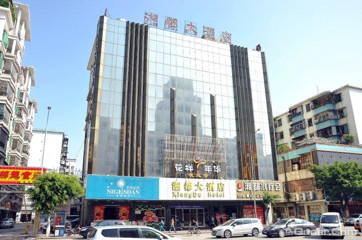 湘都大酒店
