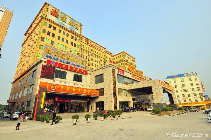 广州华尔顿大酒店(嘉禾店)