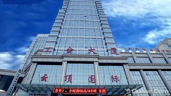 朝阳云顶国际酒店