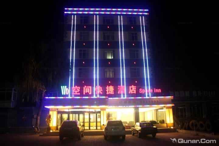 WO空间快捷酒店