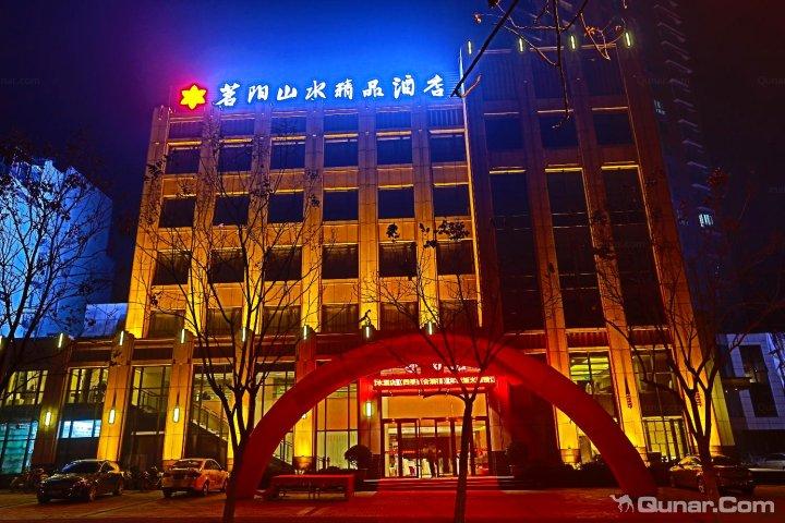 信阳茗阳山水精品酒店