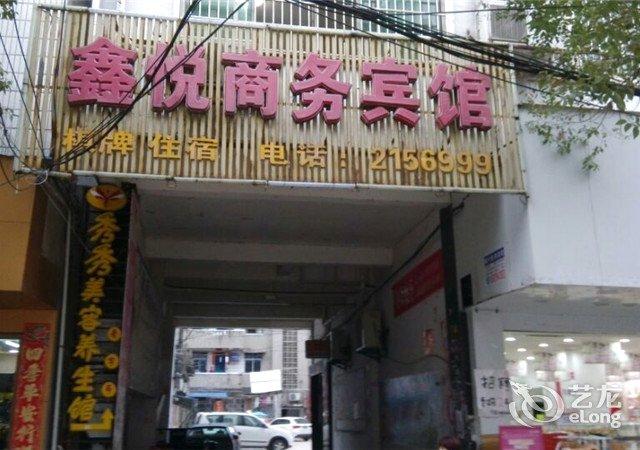 鑫悦商务宾馆