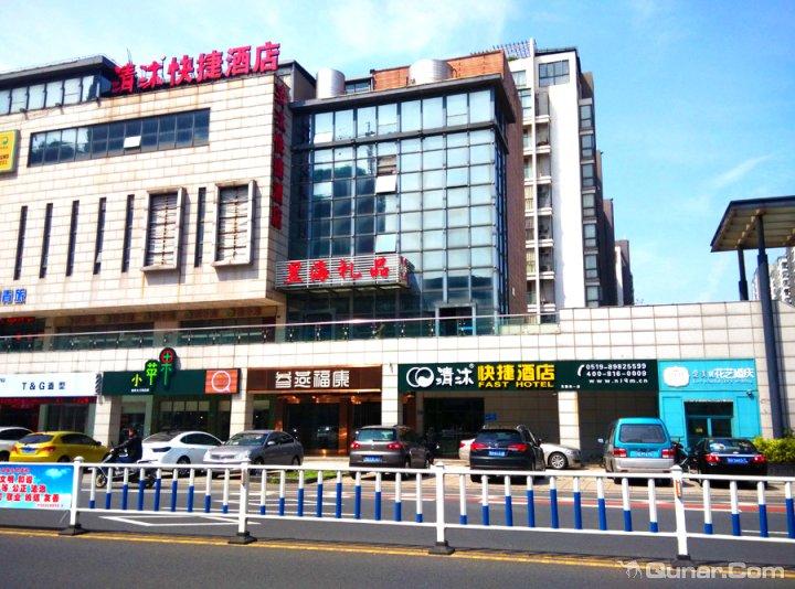 清沐连锁酒店(常州花园街一店)