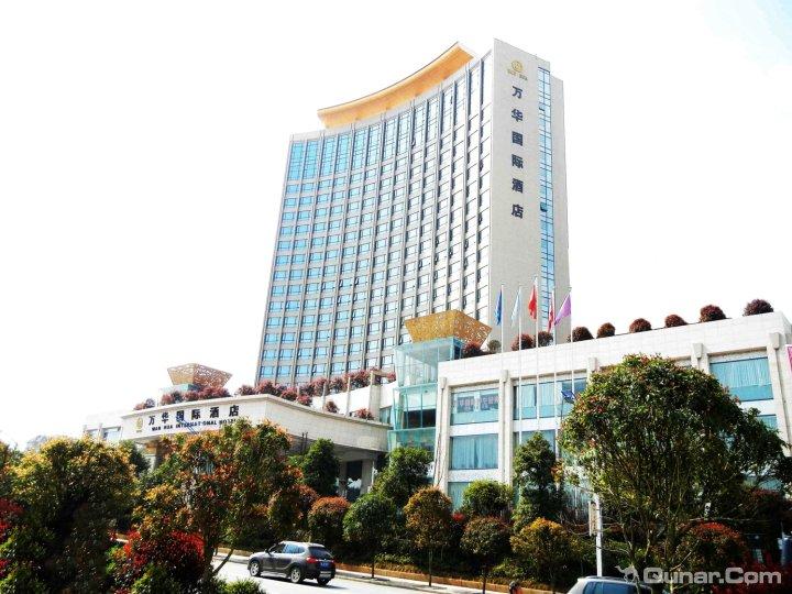 郴州桂阳万华国际酒店