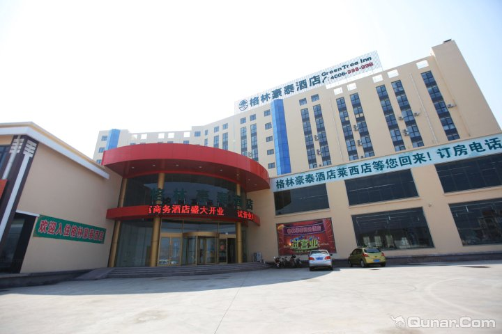 格林豪泰山东省青岛市莱西香港路联富商务酒店