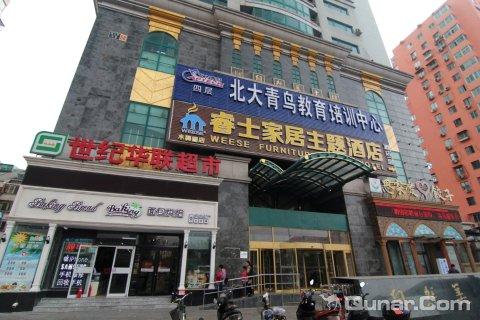 北京睿士主题酒店木樨园店