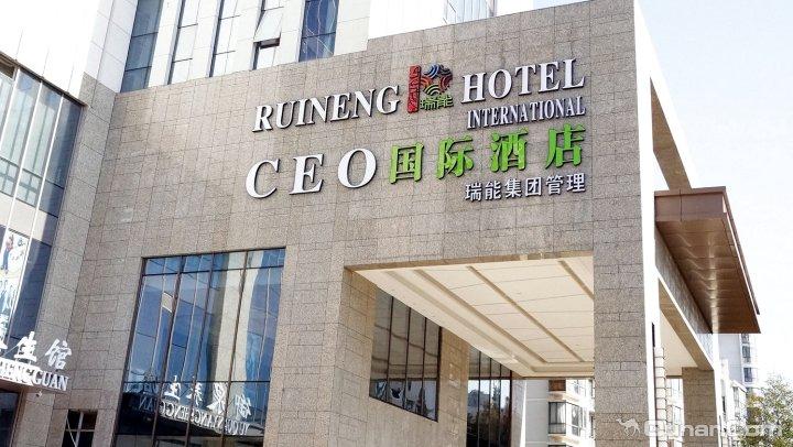 瑞能CEO国际酒店国荟餐厅