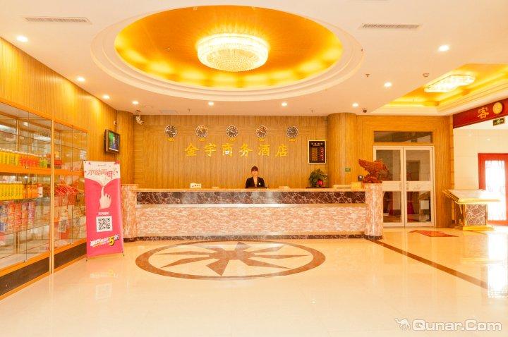 东营金宇商务酒店