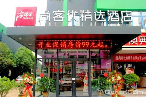 尚客优酒店青岛开发区香江路店