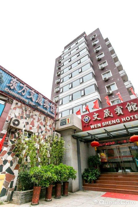 北京东方文晟宾馆