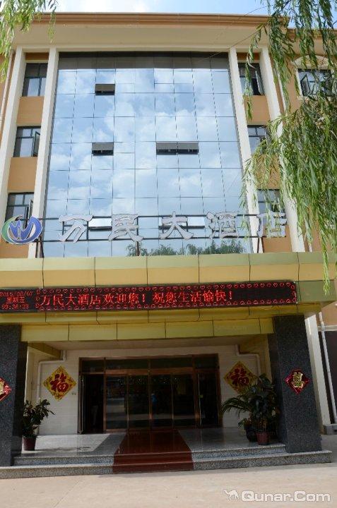 万民大酒店
