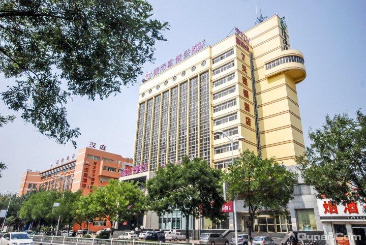 7天酒店秦皇岛火车站二店