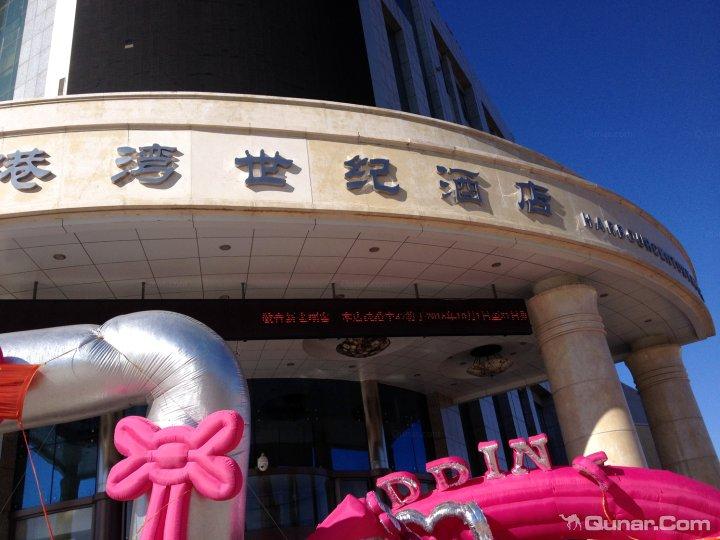 港湾世纪酒店