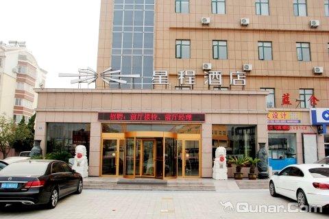 星程酒店青岛振华路地铁站店