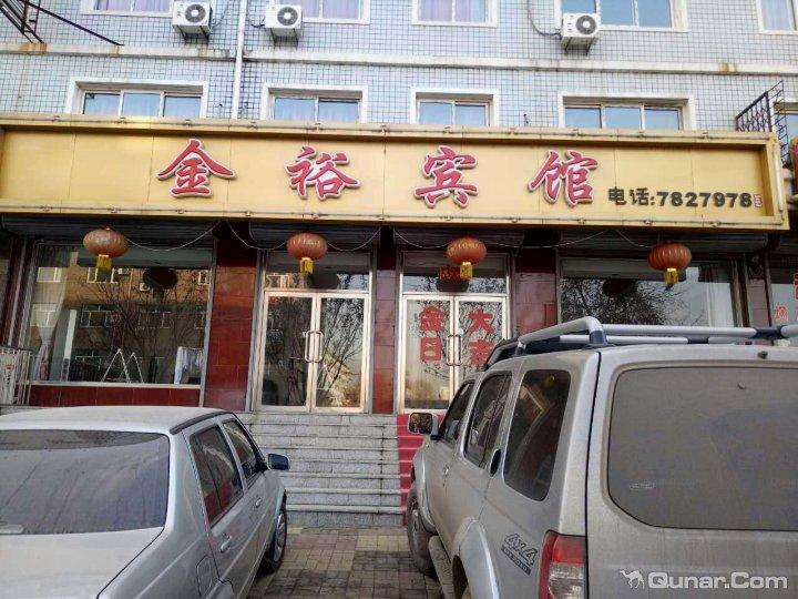 金裕宾馆(建平店)