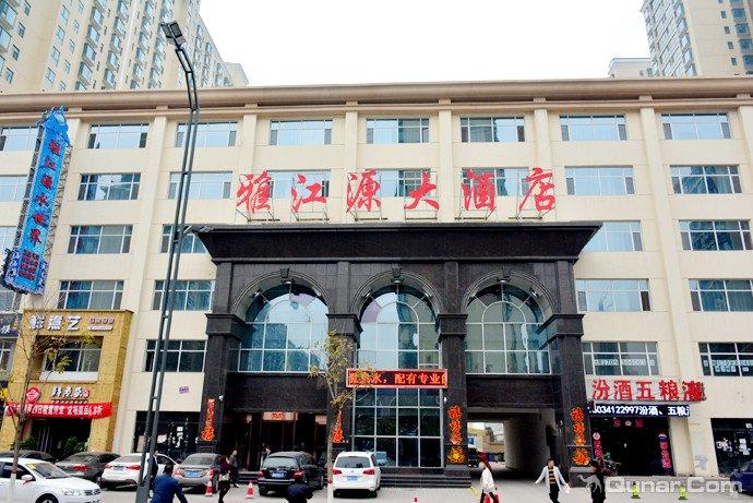 雅江源大酒店