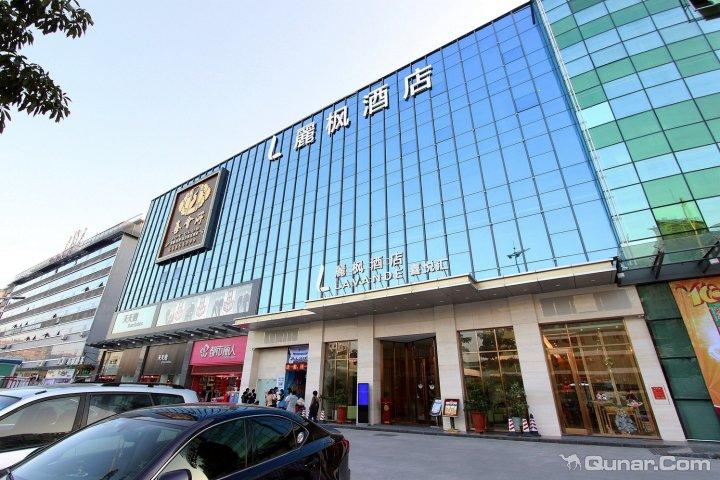 丽枫酒店(深圳北站清湖地铁站店)