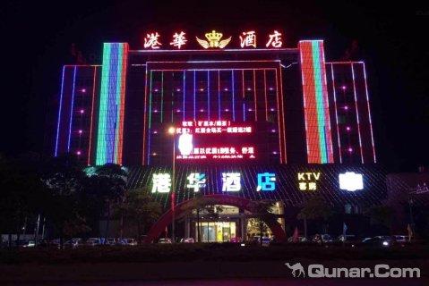 揭阳空港经济区港华酒店图片
