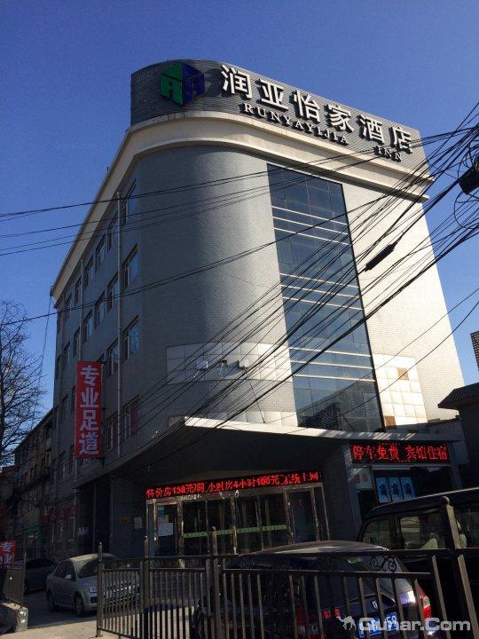 北京润亚怡家酒店