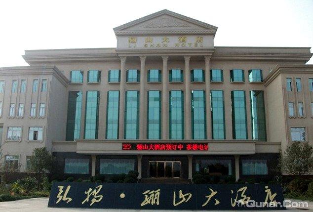 德阳骊山大酒店