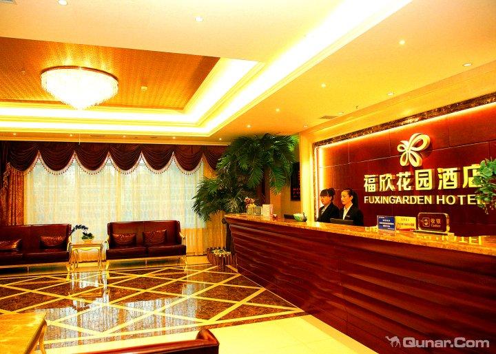 福欣花园酒店