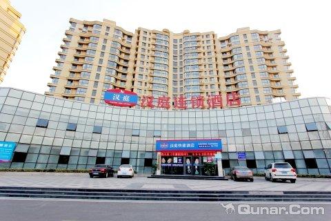 汉庭酒店青岛城阳区政府店