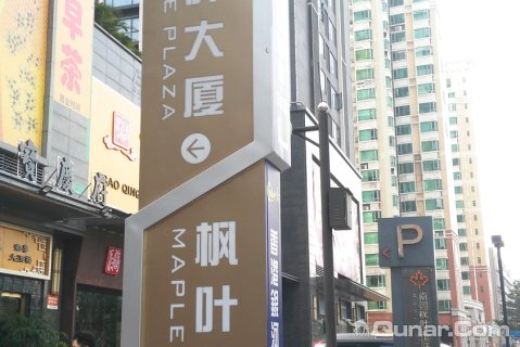 [深圳][深圳想家酒店式公寓南山枫叶国际广场店]预订图片
