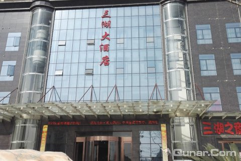 云梦县三湖大酒店