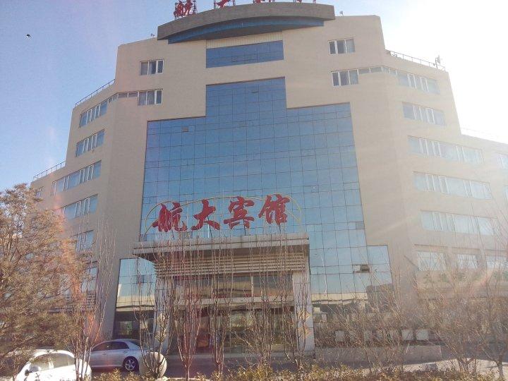 天津航大宾馆