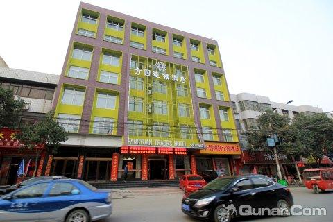 方圆酒店南阳镇平车站店