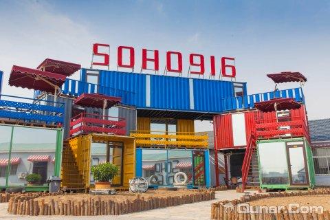 大连soho916集装箱酒店