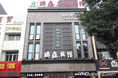 江苏瑞鑫集成电路logo