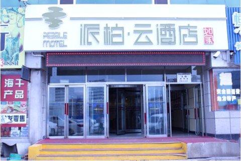 派柏·云酒店葫芦岛火车站店