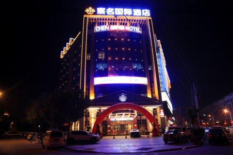 工装餐厅效果�_义乌宸名国际酒店