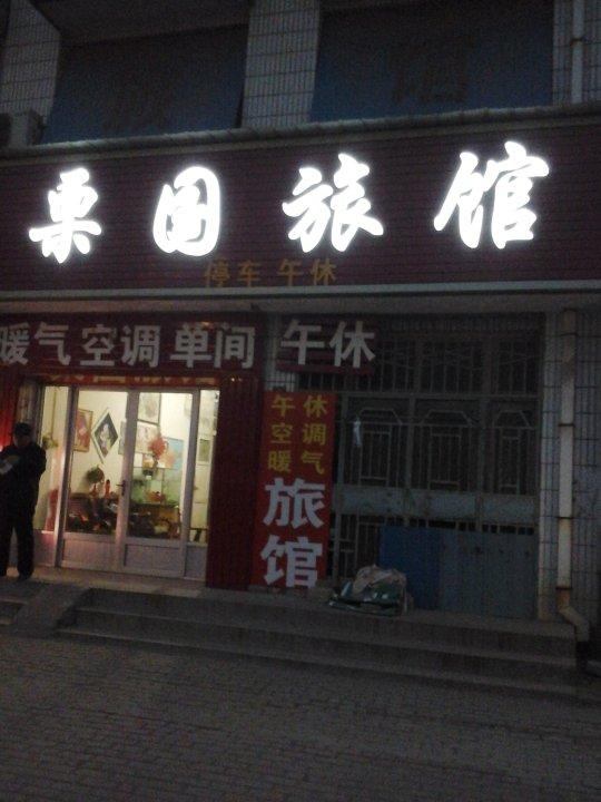 聊城高唐栗国旅馆