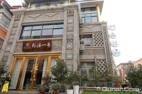 西安咸阳机场外滩一号生态别墅酒店