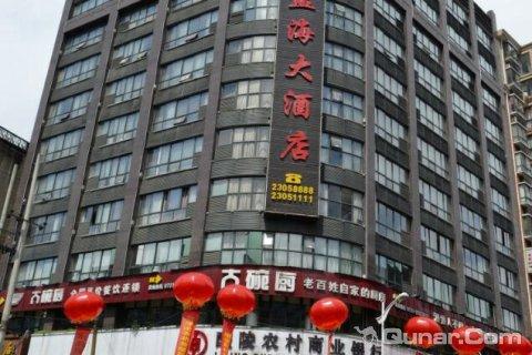 醴陵蓝海大酒店