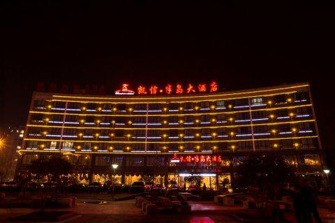 永康凯信半岛大酒店