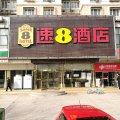 速8酒店(北京马驹桥西店环岛店)(原金鸿祥商务酒店)