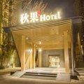 北京秋果酒店华贸店
