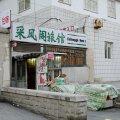 北京采风阁旅馆